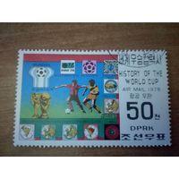 Корея 1978. Футбол - История Кубка мира. Полная серия