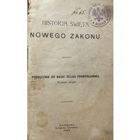 Historja swieta nowego zakonu Podrecznik do nauki religji prawoslawnej 1933 год