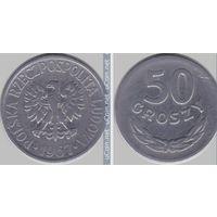 50 грошей 1967