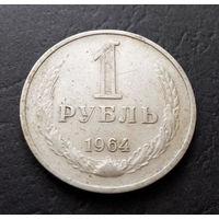 1 рубль 1964 СССР #15