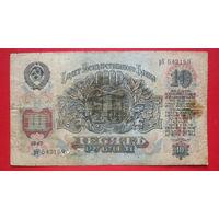 10 рублей 1947 года.