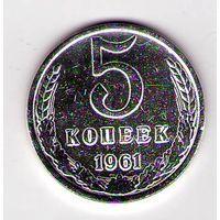 5 копеек 1961 год Белая