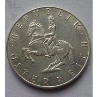Австрия. 5 шиллингов 1961г. Серебро.