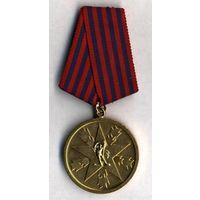 Медаль За заслуги перед народом. Югославия. СРФЮ. 1970-е.