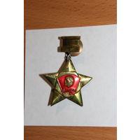 Знак ВЛКСМ, времён СССР, сделан из медали, самодельный.