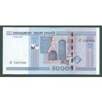 50000 рублей ( выпуск 2000 ), серия пТ, UNC.