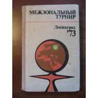 Межзональный турнир. Ленинград-73.