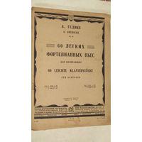 Ноты А.Гедике.60 легких фортепианных пьес для начинающих 1933г/4
