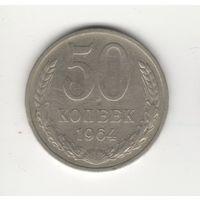 50 копеек 1964 СССР Лот 2146