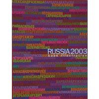КНИЖНАЯ ИЛЛЮСТРАЦИЯ В РОССИИ - 2003