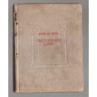 Лопе де Вега. Валенсианская вдова. /Комедия в трех действиях/. 1939г.