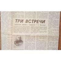 Вырезка -газета Красная Звезда от 24декабря 1988года. Три встречи с Г.К.Жуковым