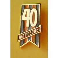40 лет Победы. 277.