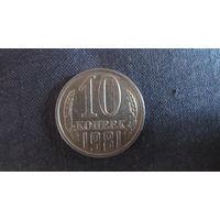Монета СССР 10 копеек 1981