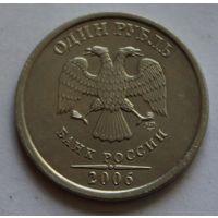 1 рубль 2006 г. СПМД