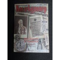 """Журнал """"Петербургский коллекционер"""" No 3 (20 ) 2002 г."""