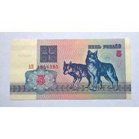 5 рублей 1992 год серия АП UNC.
