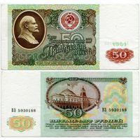 СССР. 50 рублей (образца 1991 года, P241) [серия ВЗ]
