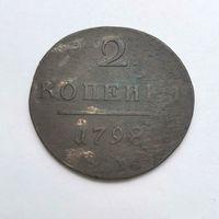 2 копейки 1798