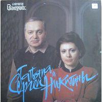 2LP, Татьяна и Сергей Никитины