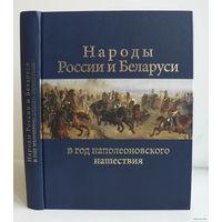Народы России и Беларуси в год наполеоновского нашествия.