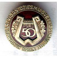 1973 г. Праздник 50 годовщины латышкой песни