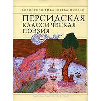 """Персидская классическая поэзия. Серия """"Всемирная библиотека поэзии"""""""