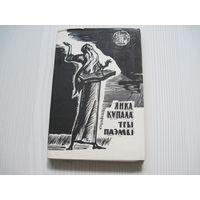Янка Купала. Тры паэмы.