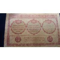 Закавказье 10 рублей 1918