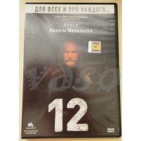12. DVD.