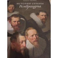 История страны Рембрандта