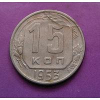 15 копеек 1953 года СССР #03