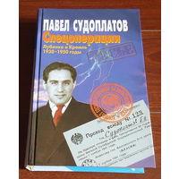 Судоплатов П. А. Спецоперации. Лубянка и Кремль 1930- 1950 годы