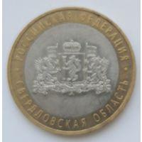 Россия 10 рублей Свердловская область 2008 (ММ)