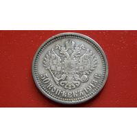 50 Копеек -1913-В.С - Российская Империя - Николай II *серебро
