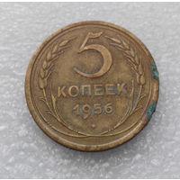 5 копеек 1956 года СССР #11