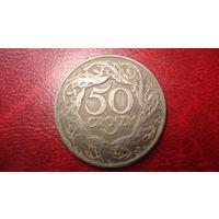 50 грошей 1923 года Польша