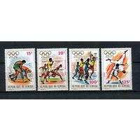Сенегал - 1972 - Летние Олимпийские игры - [Mi. 494-497] - полная серия - 4 марки. MNH.
