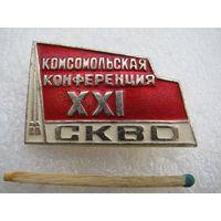 Знак. 21 комсомольская конференция СКВО (Северо-Кавказский военный округ)