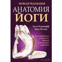 Анатомия йоги (новая редакция)