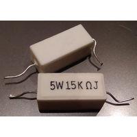 Резистор SQP-5 15 кОм (10 шт.)