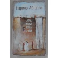 Н.Абгарян Люди, которые всегда со мной