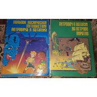 Большое космическое путешествие Петровича и Патапума. Петрович и Патапум на острове пиратов