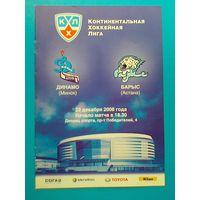 """""""ДИНАМО"""" Минск - Хоккейная Программа КХЛ - Сезона 2008/09 года."""
