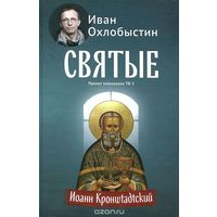 Охлобыстин. Иоанн Кронштадтский