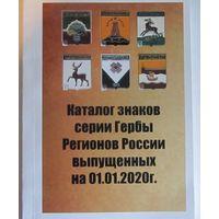 Каталог знаков серии Гербы Регионов России выпущенных на 01.01.2020г.