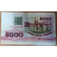 5000 рублей 1992 года, серия АМ