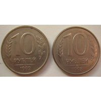 Россия 10 рублей 1992 г. (ЛМД), 1993 г. (ММД). Цена за 1 шт. (a)