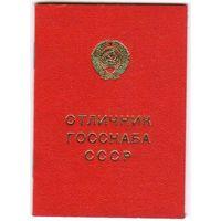 Отличник госснаба СССР