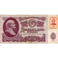 25 рублей Приднестровье